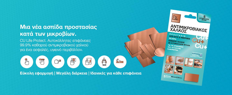 Αντιμικροβιακός χαλκός - Προστασία Ιούς Βακτηρια Covid-19